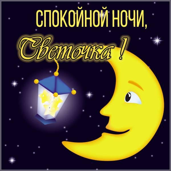 Открытка спокойной ночи Светочка - скачать бесплатно на otkrytkivsem.ru