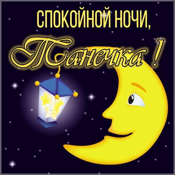 Открытка спокойной ночи Танечка - скачать бесплатно на otkrytkivsem.ru