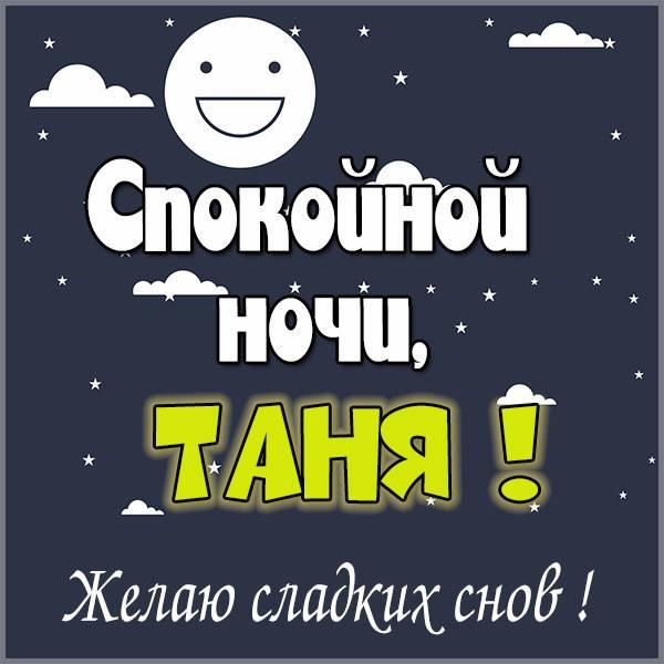 Открытка спокойной ночи Таня - скачать бесплатно на otkrytkivsem.ru