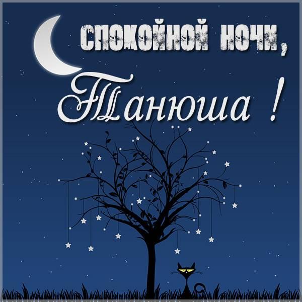 Открытка спокойной ночи Танюша - скачать бесплатно на otkrytkivsem.ru