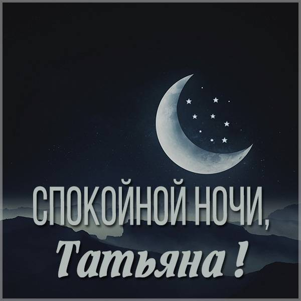 Открытка спокойной ночи Татьяна - скачать бесплатно на otkrytkivsem.ru