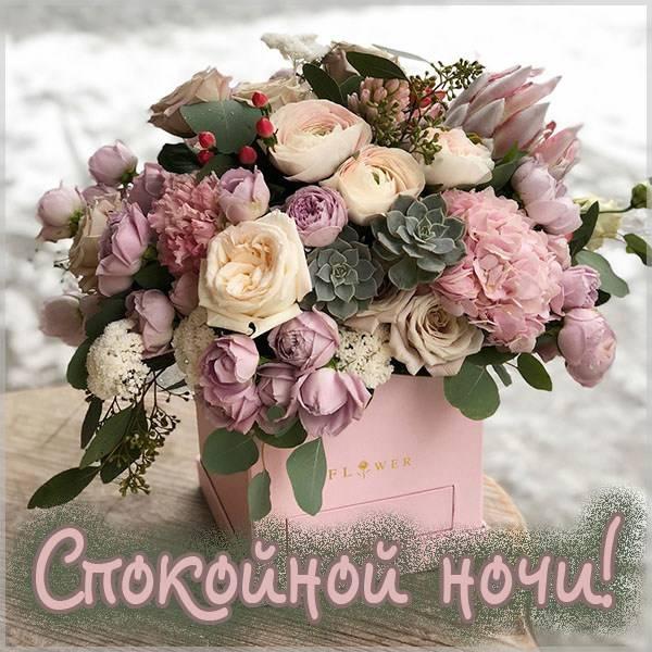 Открытка спокойной ночи цветы - скачать бесплатно на otkrytkivsem.ru