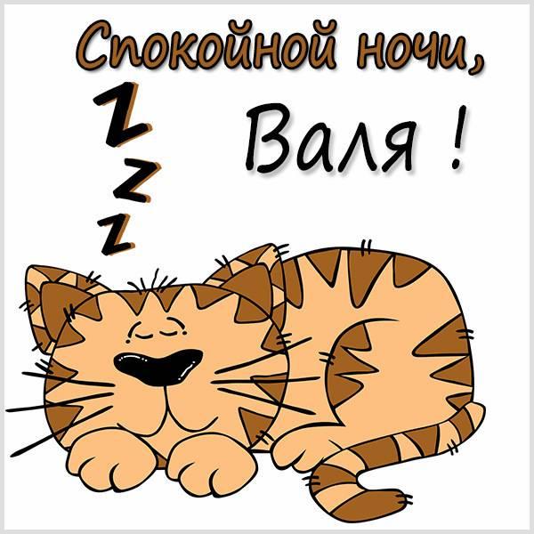 Открытка спокойной ночи Валя - скачать бесплатно на otkrytkivsem.ru