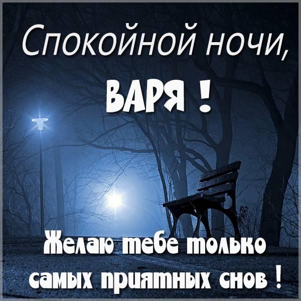 Открытка спокойной ночи Варя - скачать бесплатно на otkrytkivsem.ru