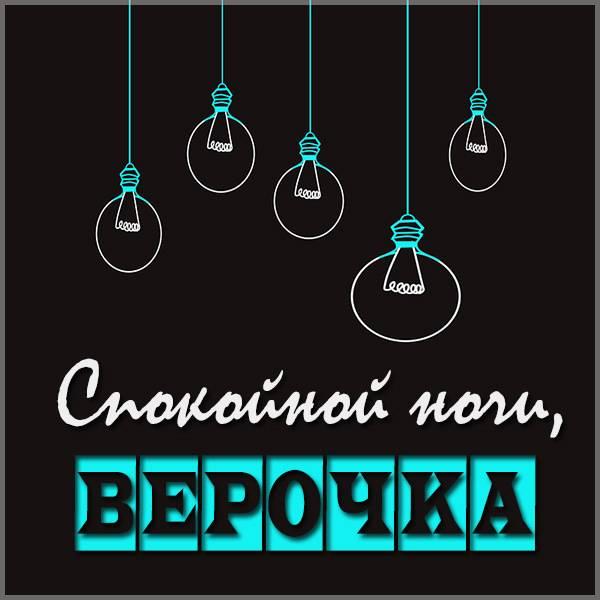 Открытка спокойной ночи Верочка - скачать бесплатно на otkrytkivsem.ru