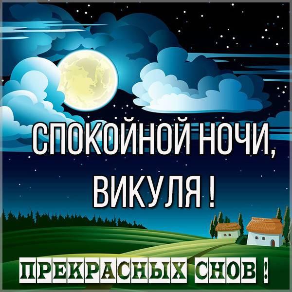 Открытка спокойной ночи Викуля - скачать бесплатно на otkrytkivsem.ru
