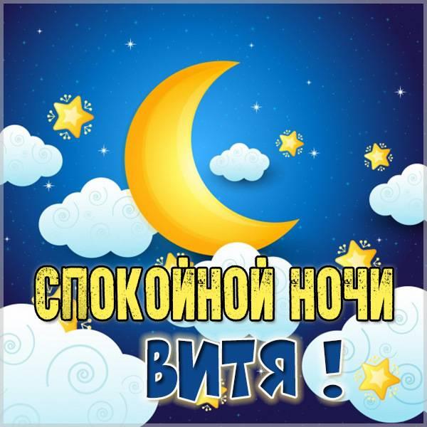 Открытка спокойной ночи Витя - скачать бесплатно на otkrytkivsem.ru