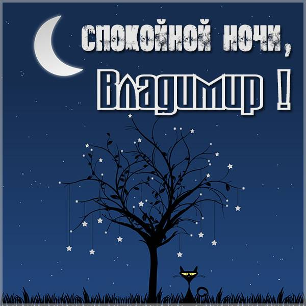Открытка спокойной ночи Владимир - скачать бесплатно на otkrytkivsem.ru