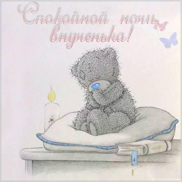 Открытка спокойной ночи внученька - скачать бесплатно на otkrytkivsem.ru