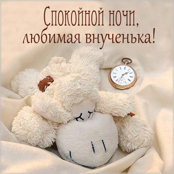 Открытка спокойной ночи внучке от бабушки - скачать бесплатно на otkrytkivsem.ru
