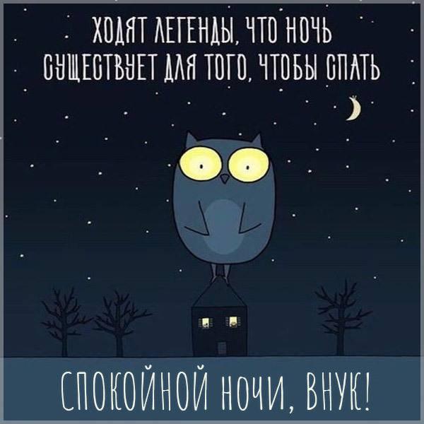 Открытка спокойной ночи внуку - скачать бесплатно на otkrytkivsem.ru