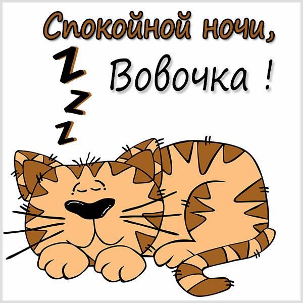 Открытка спокойной ночи Вовочка - скачать бесплатно на otkrytkivsem.ru