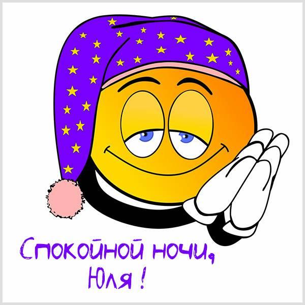 Открытка спокойной ночи Юля - скачать бесплатно на otkrytkivsem.ru