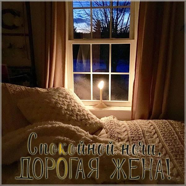 Открытка спокойной ночи жене красивая - скачать бесплатно на otkrytkivsem.ru