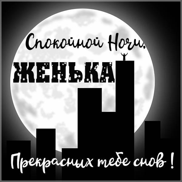 Открытка спокойной ночи Женька - скачать бесплатно на otkrytkivsem.ru