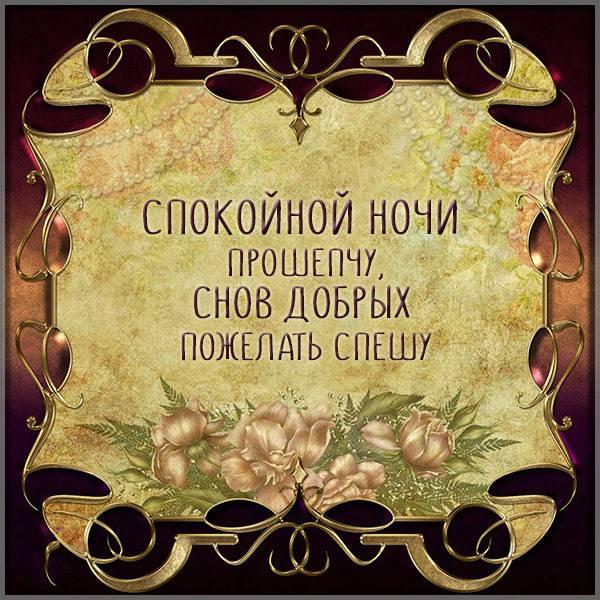 Открытка спокойной ночи женщине красочная - скачать бесплатно на otkrytkivsem.ru