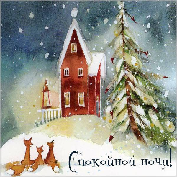 Открытка спокойной ночи зимняя тема - скачать бесплатно на otkrytkivsem.ru