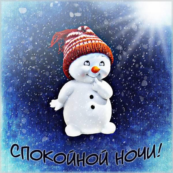 Открытка спокойной ночи зимняя - скачать бесплатно на otkrytkivsem.ru