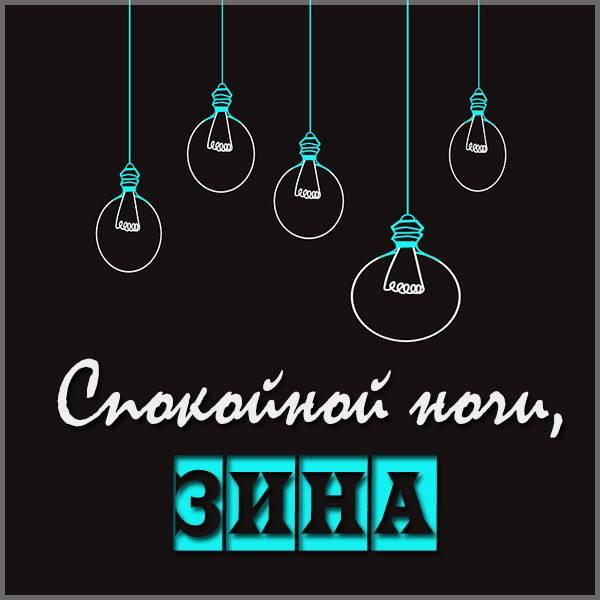 Открытка спокойной ночи Зина - скачать бесплатно на otkrytkivsem.ru
