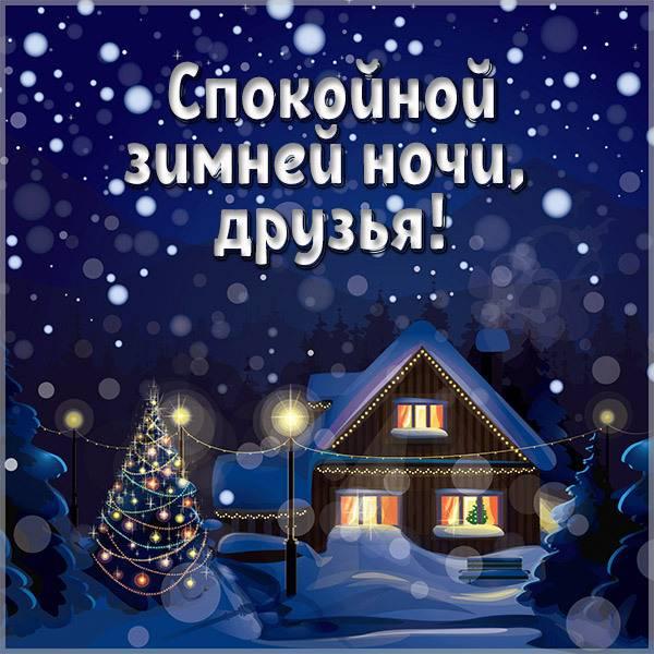Открытка спокойной зимней ночи друзья - скачать бесплатно на otkrytkivsem.ru