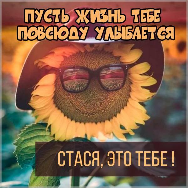 Открытка Стася это тебе - скачать бесплатно на otkrytkivsem.ru