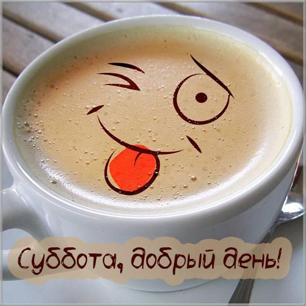 Открытка суббота добрый день - скачать бесплатно на otkrytkivsem.ru