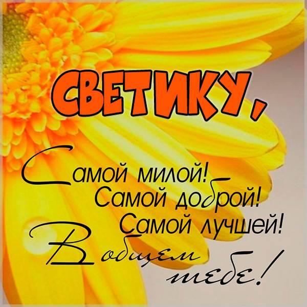Открытка Светику для настроения - скачать бесплатно на otkrytkivsem.ru