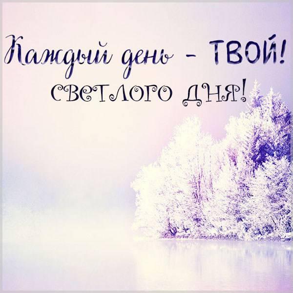 Открытка светлого дня - скачать бесплатно на otkrytkivsem.ru