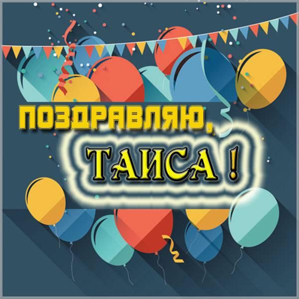 Открытка Таисе - скачать бесплатно на otkrytkivsem.ru