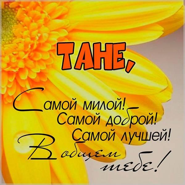 Открытка Тане просто так - скачать бесплатно на otkrytkivsem.ru