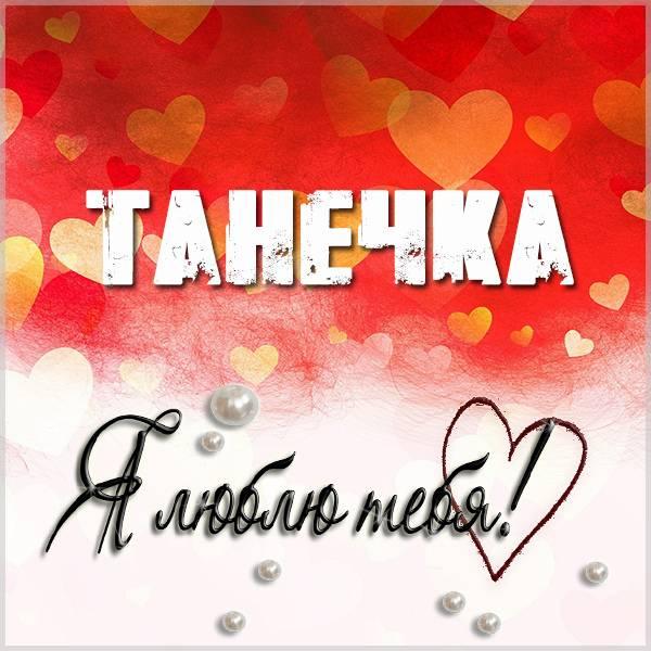 Открытка Танечка я тебя люблю - скачать бесплатно на otkrytkivsem.ru