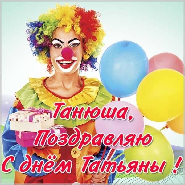 Открытка Танюша с днем Татьяны - скачать бесплатно на otkrytkivsem.ru