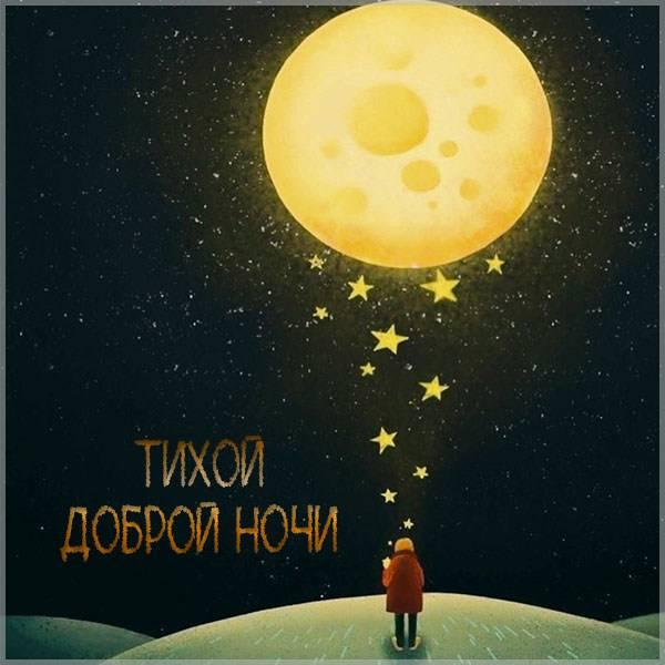 Открытка тихой доброй ночи - скачать бесплатно на otkrytkivsem.ru