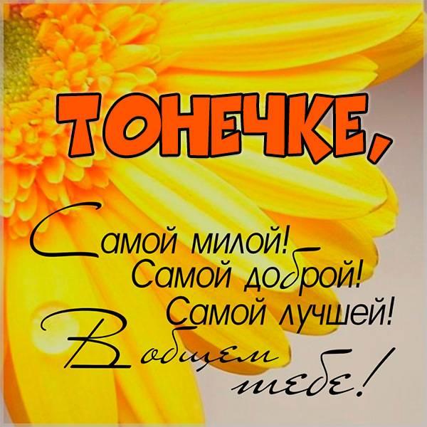Открытка Тонечке - скачать бесплатно на otkrytkivsem.ru