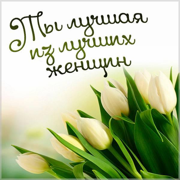 Открытка ты лучшая из лучших женщин - скачать бесплатно на otkrytkivsem.ru