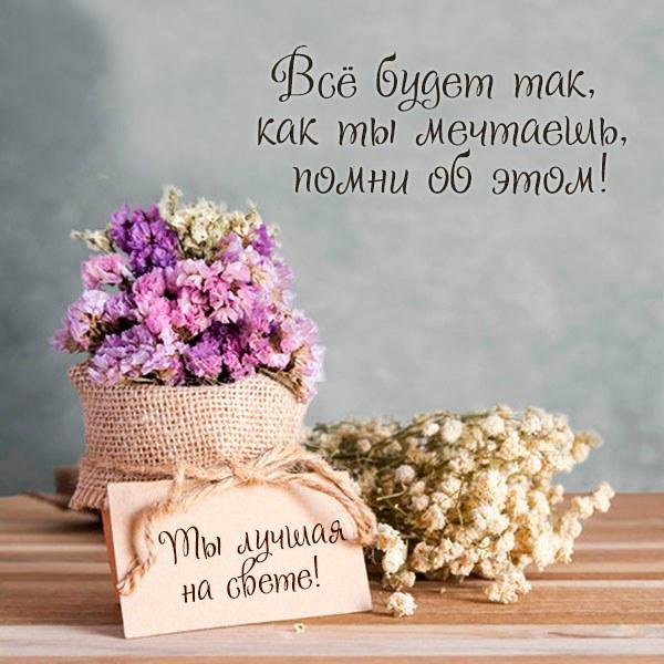 Открытка ты лучшая на свете - скачать бесплатно на otkrytkivsem.ru