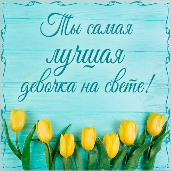 Открытка ты самая лучшая девочка на свете - скачать бесплатно на otkrytkivsem.ru