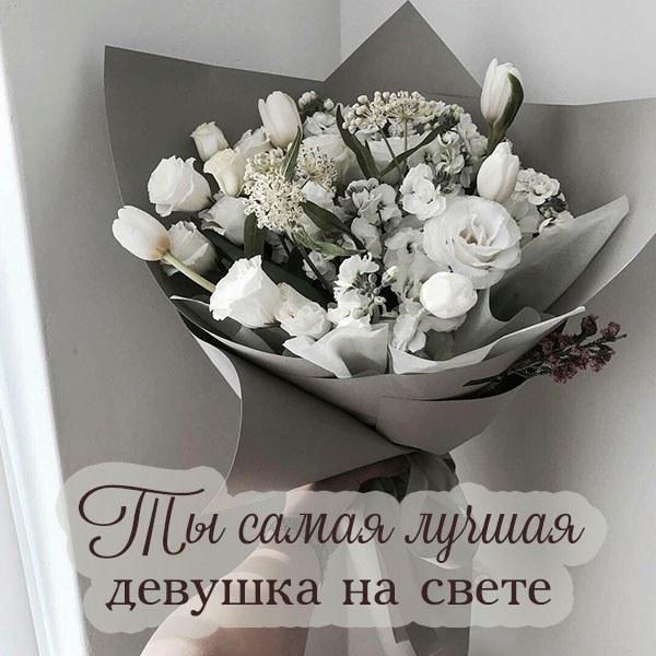 Открытка ты самая лучшая девушка на свете - скачать бесплатно на otkrytkivsem.ru