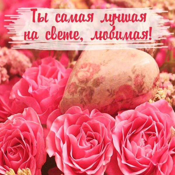 Открытка ты самая лучшая на свете любимая - скачать бесплатно на otkrytkivsem.ru