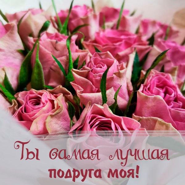 Открытка ты самая лучшая подруга моя - скачать бесплатно на otkrytkivsem.ru