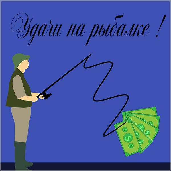 Открытка удачи на рыбалке - скачать бесплатно на otkrytkivsem.ru