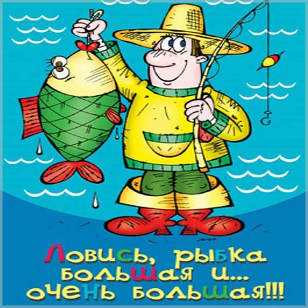 Открытка удачи рыбакам - скачать бесплатно на otkrytkivsem.ru