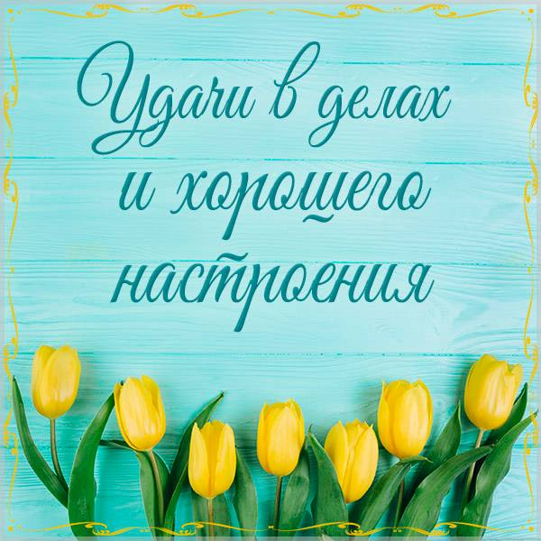 Открытка удачи в делах и хорошего настроения - скачать бесплатно на otkrytkivsem.ru