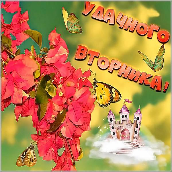 Открытка удачи во вторник - скачать бесплатно на otkrytkivsem.ru