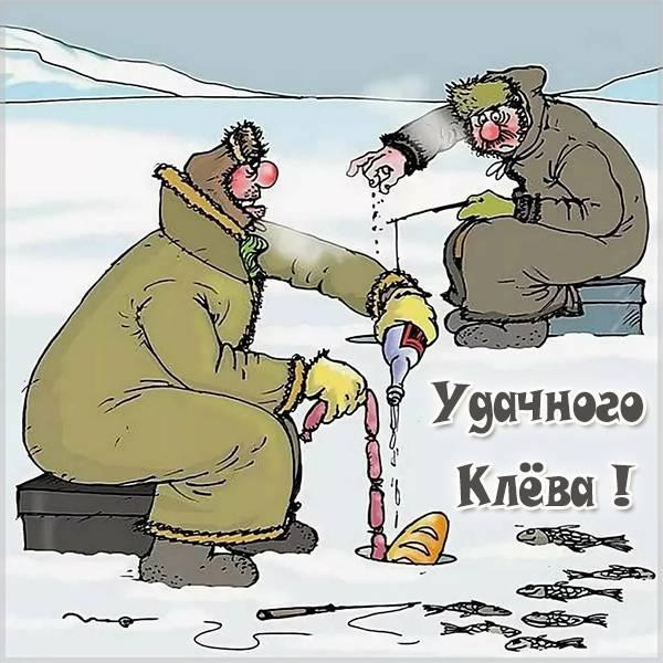 Открытка удачного клева - скачать бесплатно на otkrytkivsem.ru
