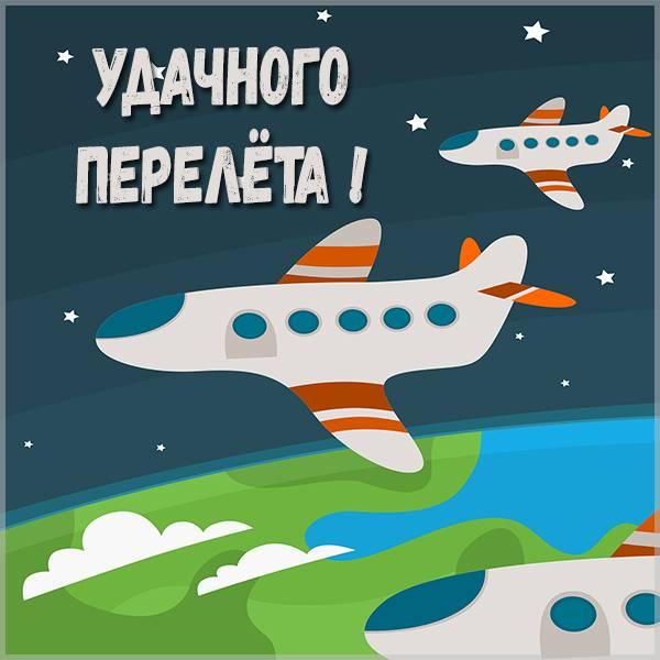 Открытка удачного перелета - скачать бесплатно на otkrytkivsem.ru