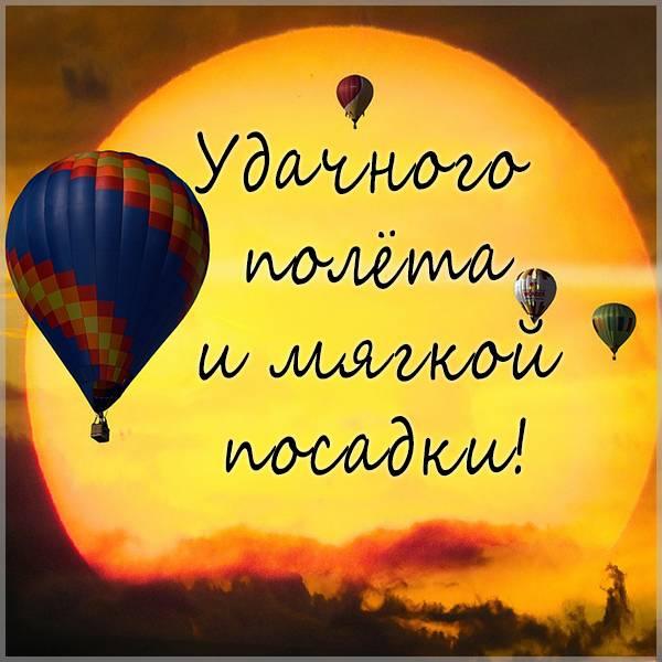 Открытка удачного полета и мягкой посадки - скачать бесплатно на otkrytkivsem.ru