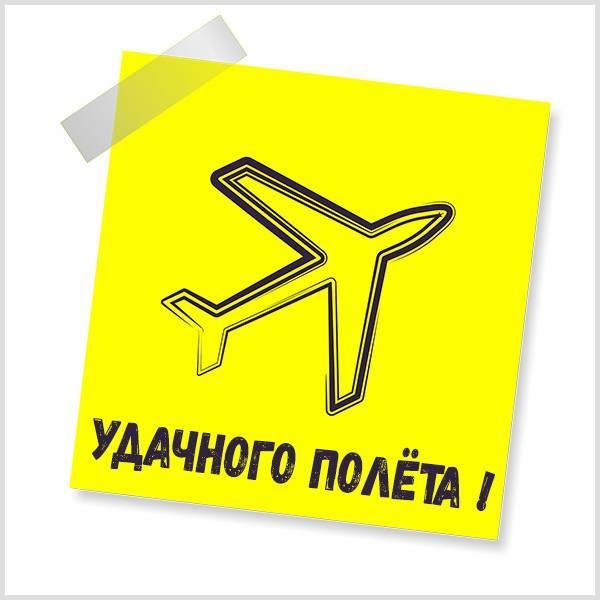 Открытка удачного полета - скачать бесплатно на otkrytkivsem.ru