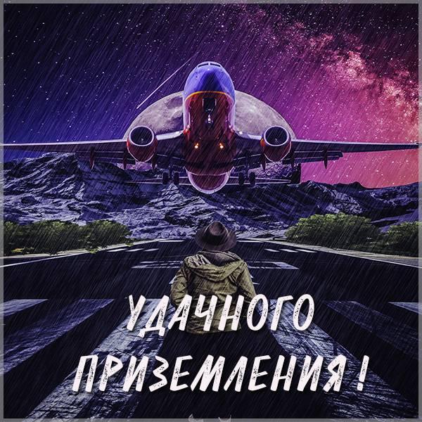 Открытка удачного приземления - скачать бесплатно на otkrytkivsem.ru