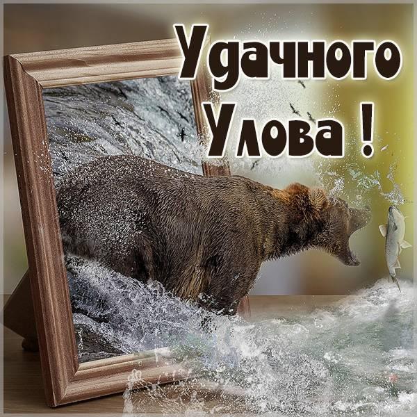 Открытка удачного улова - скачать бесплатно на otkrytkivsem.ru